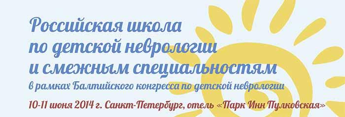 Российская  школа  по  детской  неврологии  и смежным специальностям в рамках Балтийского конгресса по детской неврологии